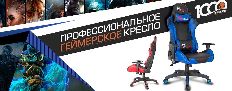 кресло игры геймер